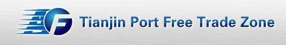 Tianjin Port Free Trade Zone company logo