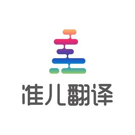 Babel Technology company logo