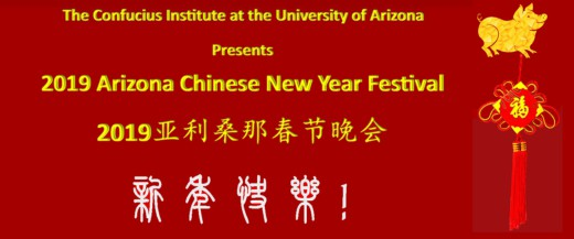 2019 Arizona Chinese New Year Festival