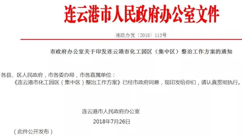 116个化工园区遭撤销!关停、重组风波不断!山东、江苏等省市各出奇招!