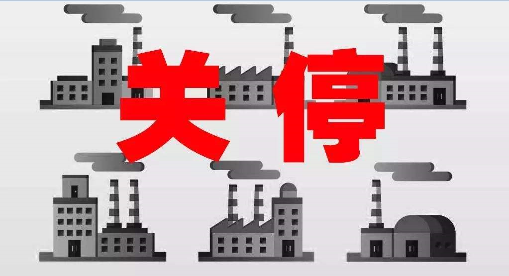 江苏:今后3年将关停化工企业1000家 化工项目申请,可能比登天还要难。