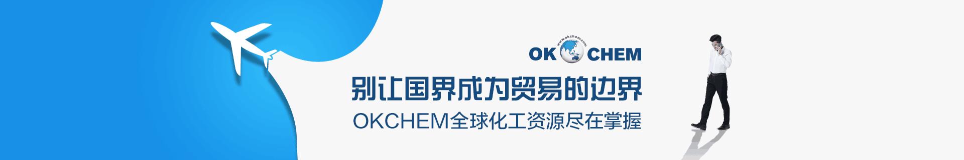 OKCHEMV2.0_ONLINE