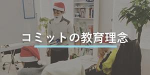 加古川市中津の個別指導・学習塾コミット