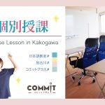 加古川日文教室,開講啦!Japanese Lesson in Kakogawa!