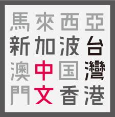 【中国語】発音で挫折してしまうのは勿体ない!