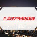 中国語圏のYoutuberから生きた中国語を学んじゃおう!