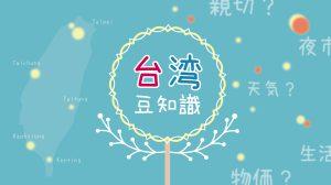 【台湾式中国語講座】台湾語と中国語の違い。