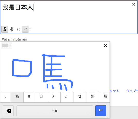 中国語学習にGoogle翻訳を上手に活用しよう♪