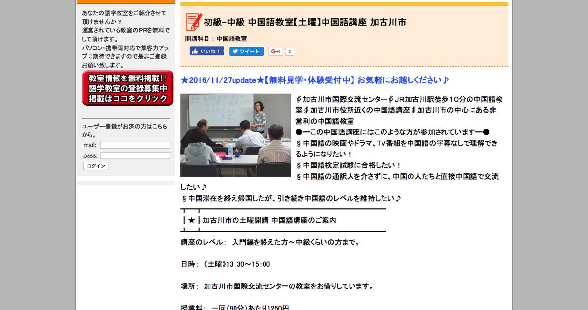 加古川市・姫路市・明石市の中国語講座・教室を集めてドドッとご紹介いたします。