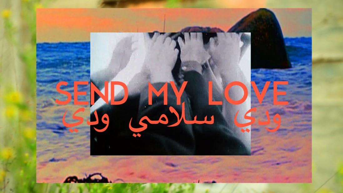 Basel Abbas and Ruanne Abou-Rahme, </span><span><em>Only the beloved keep our secrets</em>, </span><span>2016. Video Still. Courtesy of the artists and Abraaj Art Prize