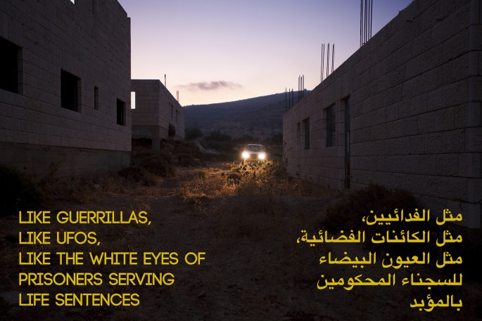 Basel Abbas and Ruanne Abou-Rahme, </span><span><em>The Incidental Insurgents</em>, </span><span>2012 – 2015. Video still. Courtesy of the artists.