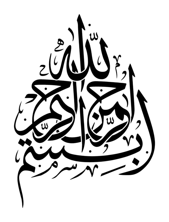 Black graphic depiction of caligraphy on a white background.