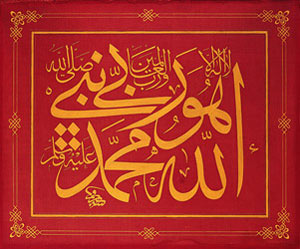 This photo shows a calligraphic panel by Mustafa Râkim. The panel is red and the calligraphy is gold.