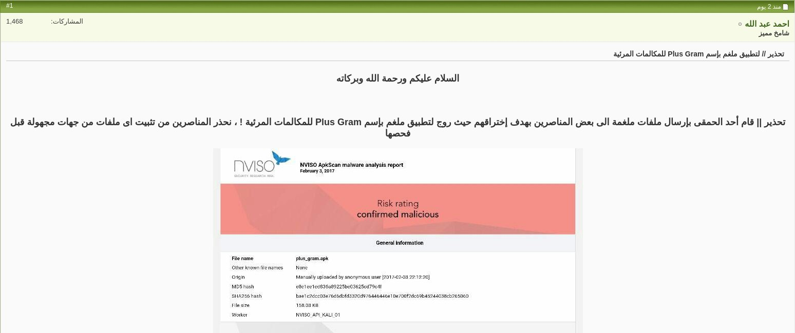 Islamic State supporters hit by Android malware on Telegram