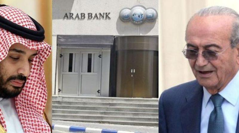 סעודיה וה-UAE דורשות מאבו מאזן לבוא לריאד. בסעודיה נעצר המיליארדר סביח אל מאסרי באמצעותו מבוצעות העסקאות של הרשות