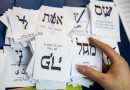 Israel heads for Netanyahu-led minority government. Fourth election? low option