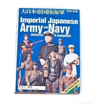 Picture of Imperial Japanese Army &Amp; Navy Uniforms And Equipment
