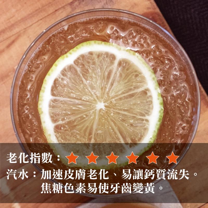 鈣質流失-汽水by潮小編