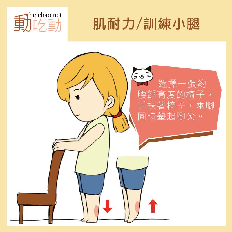選擇一張約腰部高度的椅子,手扶著椅子,兩腳同時墊起腳尖