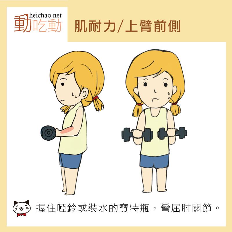 握住啞鈴或裝水的寶特瓶,彎曲肘關節