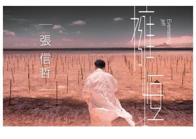 Jeff Chang facing the sky