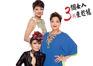 Three Divas III featuring Francis Yip, Maria Cordero and Elisa Chan