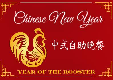 Chinese New Year - Year of the Rooster