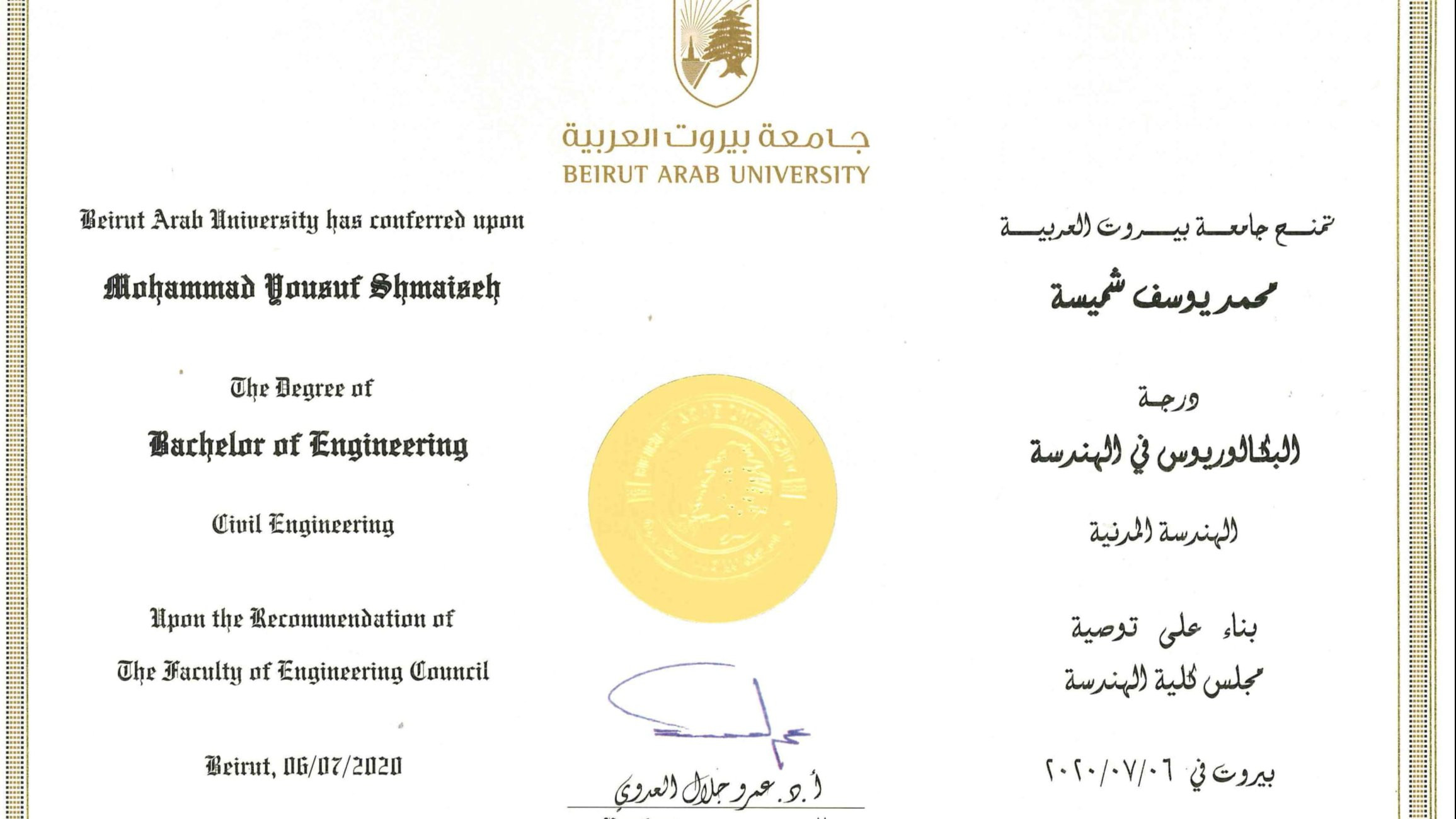 Certification in Bachelor degree in Civil and Environmental Engineering