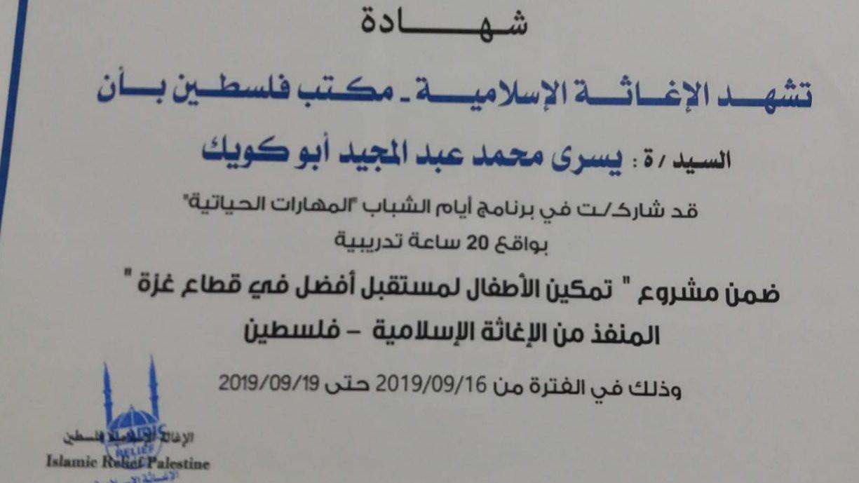 Islamic Relief Certificate of Attendance : Children Empowerment for a Better Future in Gaza