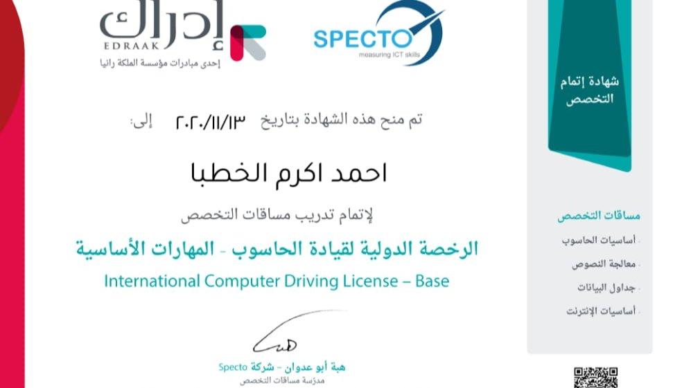 ICDL certificate from EDRAAK academy.