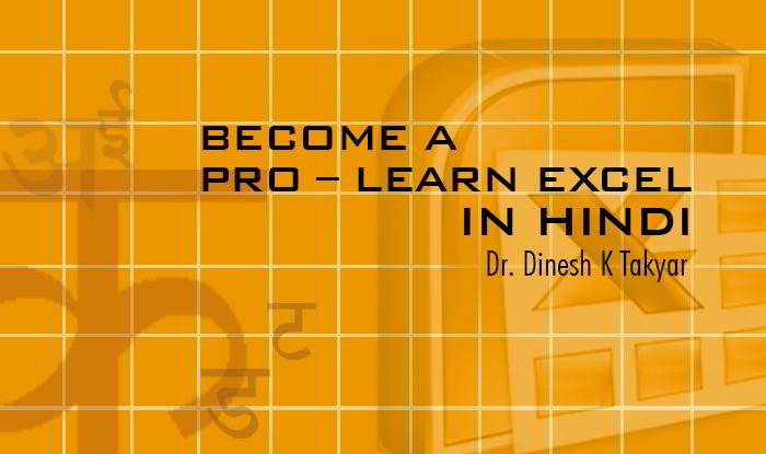 Become A Pro – Learn Excel (In Hindi)