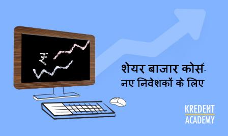 शेयर बाजार कोर्स - नए निवेशकों के लिए