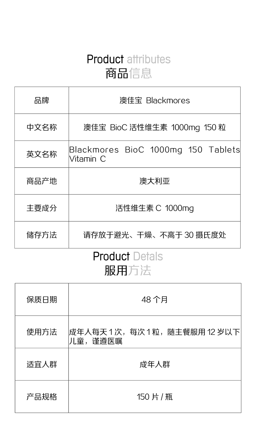 Home Blackmores Bio C 1000mg 150 Tablets To Top