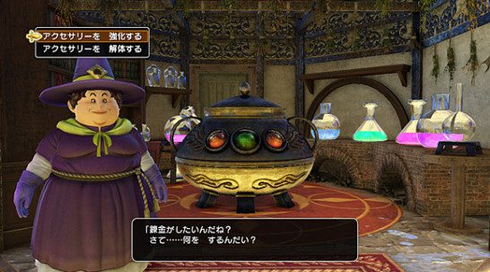 Dragon quest heroes 2 dqh ii additional accessory effects with source httpdragonquestheroes2 aloadofball Choice Image
