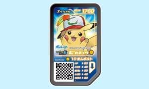 Ash's Pikachu QR Code