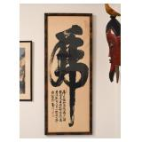 "Asian Calligraphy, Framed (Approx. 40.5"" H x 16.25"" W including frame)"