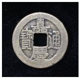 Foreign Asian Coin Unknown Denomination