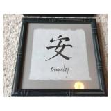 Happiness, Tranquility and Harmony Framed Japanese Prints