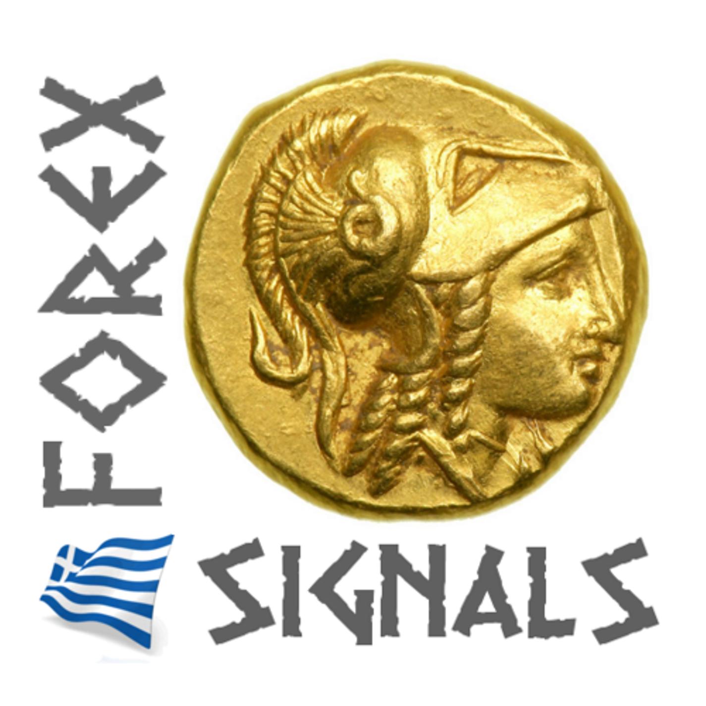 FOREX Signals στα Ελληνικά
