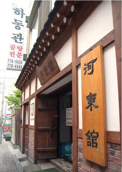 하동관 (Hadongkwan)