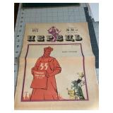 Vintage Russian Propaganda Newspaper