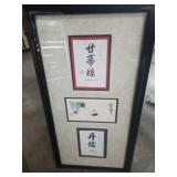 "Framed Chinese  calligraphy   wall art 14"" x 28"""