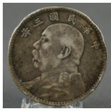 1914 China Yuan Shih Kai Fat Man Silver Dollar