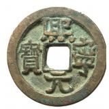 1068-1085 Northern Song Xining Yuanbao H 16.184