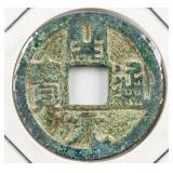 618-907 Chinese Tang Dyansty Kaiyuan Tongbao