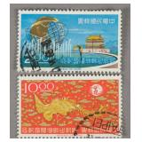 2 Stamps of Commemorative 97 New York World