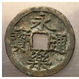 1403-1424 Ming Dynasty Yongle Tongbao H 20.121