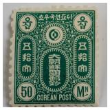 1884-1897 Great Joseon 50 Mun Stamp