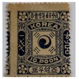 1897 Korean Empire 10 Poon Error Stamp