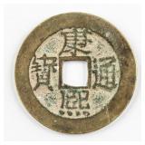 1662-1722 Chinese Qing Kangxi Tongbao H 22.85